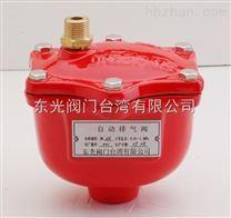 ZSFP消防排氣閥 消防自動排氣閥
