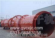 成翔煤泥烘干机高效率提高低阶煤质量