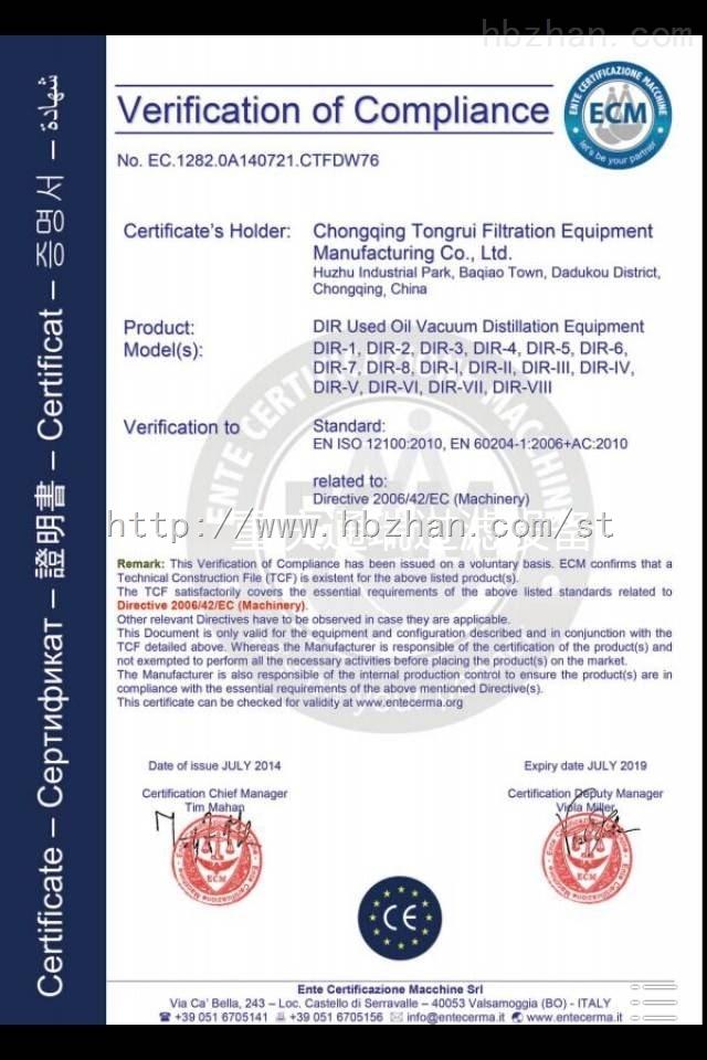 滤油机欧盟国际CE证明