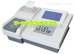 TP-100K型总磷测定仪