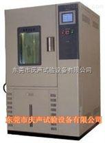 高低溫濕熱實驗箱