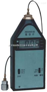 环境振动分析仪AWA6256B型