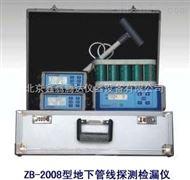 地下管线防腐层探测检漏仪ZB-2008型