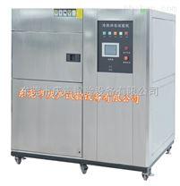 冷熱循環試驗箱 高低溫衝擊箱