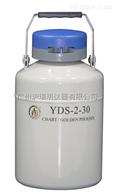 YDS-2-30液氮罐,查特生物YDS-2-30