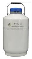 YDS-10液氮生物容器,查特生物YDS-10