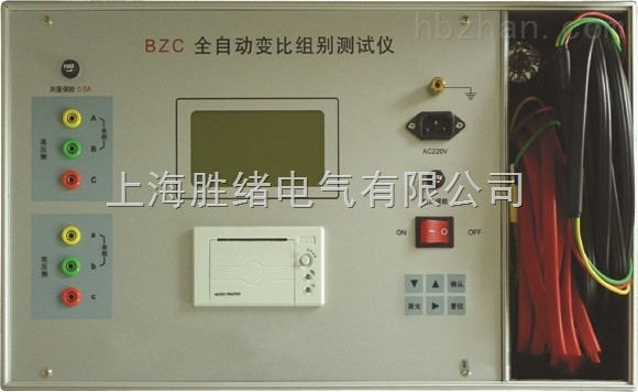 BZC特种变压器变比组别测试仪