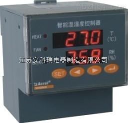 导轨安装温湿度控制器WHD90R-11