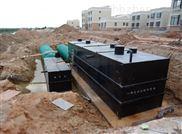 珠海地埋式污水处理/地埋式污水处理系统