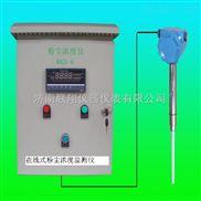 在线粉尘浓度检测仪/报警器