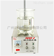 98-1磁力攪拌器