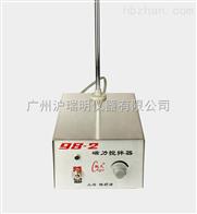 98-2磁力攪拌器