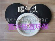 橡胶膜微孔曝气器