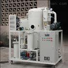 ZJD-S除大水高真空专用脱水过滤机|处理进水严重的润滑油