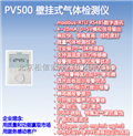 PV501-C7H8 壁挂式甲苯气体检测仪