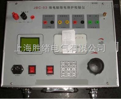 JBC-03继电保护试验箱