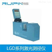 LGD係列激光測徑儀
