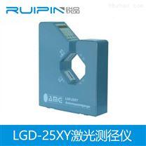 LGD-25XY數字激光測徑儀