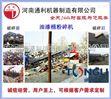 吉林油漆桶破碎机厂家-生产线