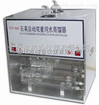 1810-B石英雙重純水蒸餾器