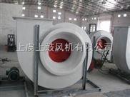 TF玻璃鋼防腐離心風機-玻璃鋼風機TF-121/151/181/241/361/421/481