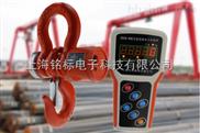 【全国销售1-30吨电子吊秤