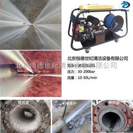 HD20/50管道清洗机(本田汽油机)