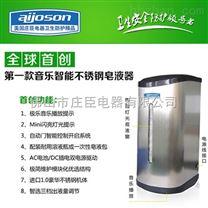 庄臣创优产品多功能不锈钢给皂机,可更换一次性皂液包皂液器