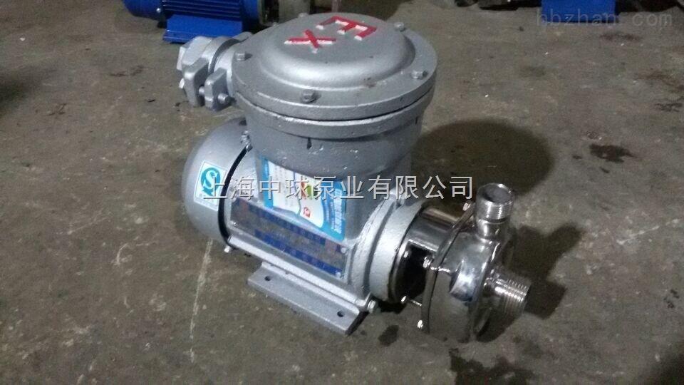 HYL不锈钢防爆离心泵
