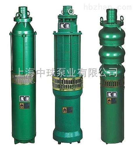 QS充水式潜水电泵