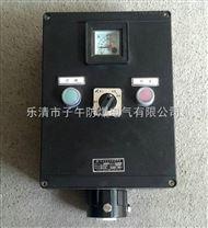 BPS-300防爆排風扇