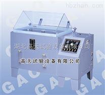 複合鹽霧試驗箱