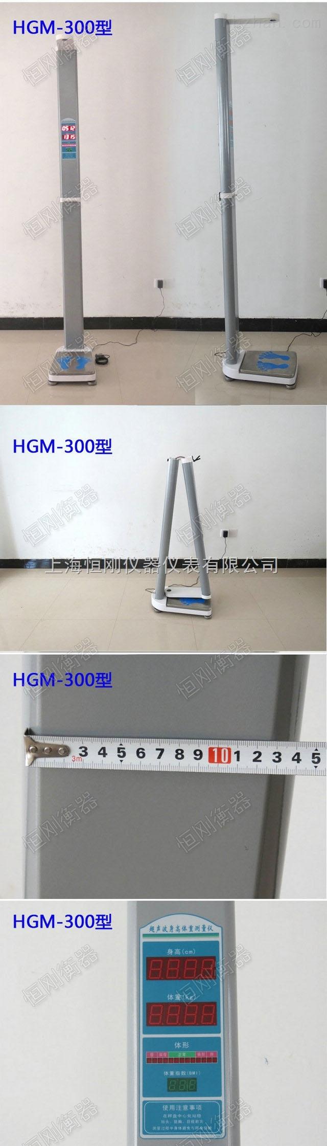 超声波身高体重测量仪好品质