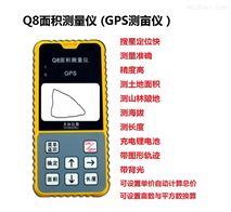 手持式GPS土地面积测量仪
