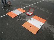 供应信阳电子汽车衡 便携式电子地磅 地上衡