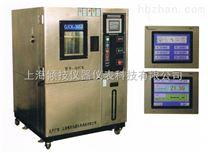 材料高低溫交變濕熱試驗箱