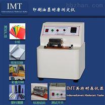 電子式油墨耐磨試驗機