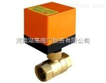 电动二通球阀(节能型)QF-220