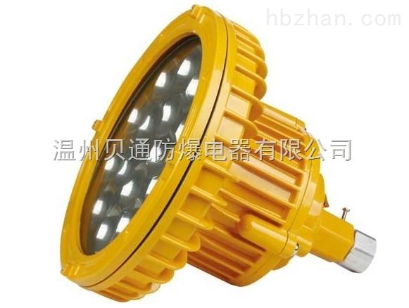 BAD84防爆高效节能LED灯