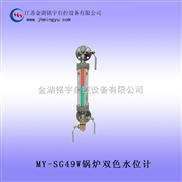 鍋爐雙色水位計-雙色玻璃板液位計,質量保證