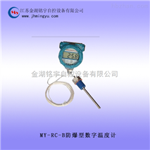 防爆数字温度计-双金属温度计,厂家直销