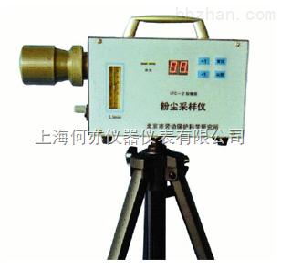 IFC-2防爆粉塵采樣儀