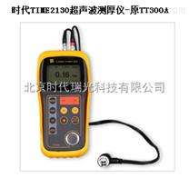 時代TIME2130超聲波測厚儀