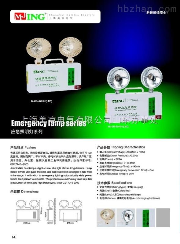 产品库 电气设备/工业电器 电源 逆变器 mj-zfzd-e2w 消防应急灯
