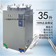 濱江數顯全自動不鏽鋼壓力蒸汽滅菌器35升LS-35LD醫用高壓消毒鍋