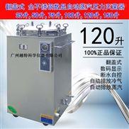 濱江立式不鏽鋼壓力蒸汽滅菌器120升LS-120LD醫用自動消毒鍋包郵