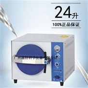 包郵濱江牙科台式快速滅菌器24升TM-XB24J醫用壓力蒸汽高壓消毒鍋