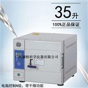 江陰濱江TM-XD35D 台式牙科器械快速蒸汽壓力滅菌器YXQ.DY.250B35