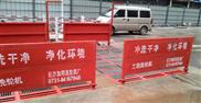 温州工地滚轴式洗轮机多少钱GC-11-K