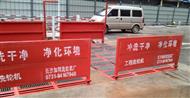 武漢洗輪機廠家